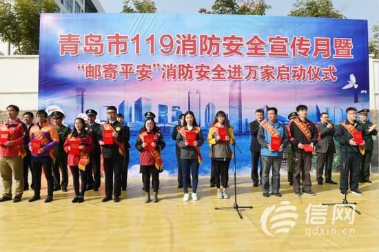 青岛市119消防安全宣传月启动