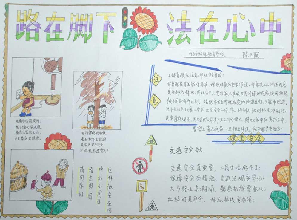 .4宪法宣传日手抄报