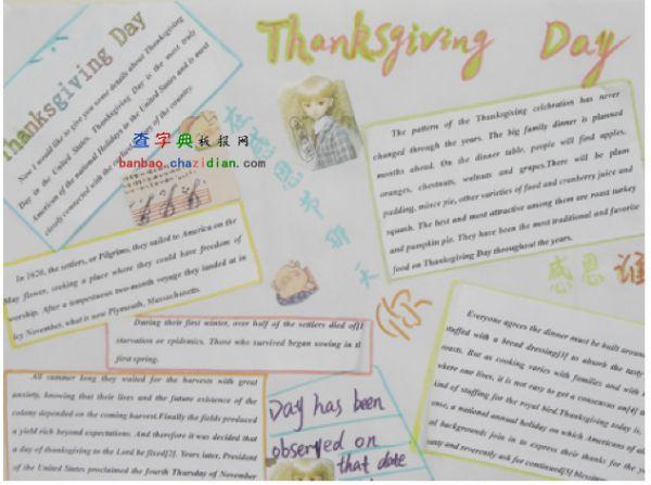 2013感恩节英文手抄报设计图片