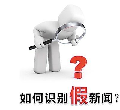 假新闻案例范文大全 2018年假新闻案例 东城教研图片 15604 400x365