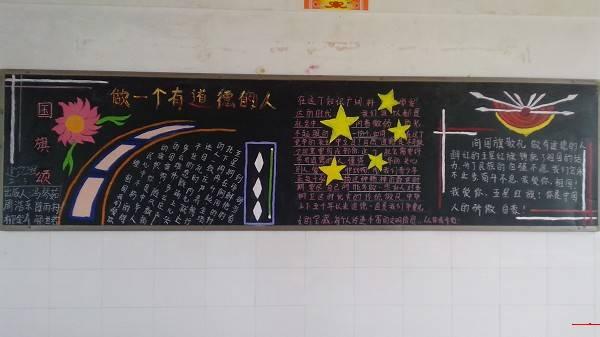 向国旗敬礼,做有道德的人黑板报图片图片
