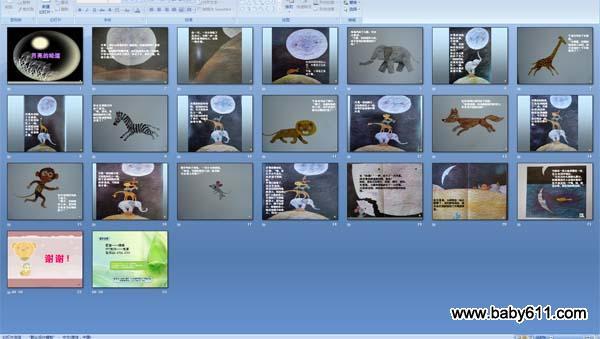 幼儿园绘本多媒体 月亮的味道PPT配音