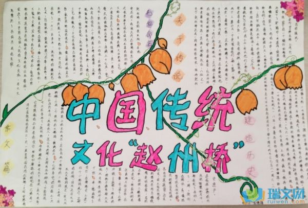 中学生传统文化手抄报 内容