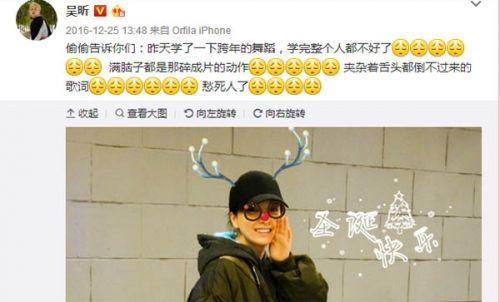 湖南卫视2017跨年演唱会吴昕节目为什么被砍原因揭秘