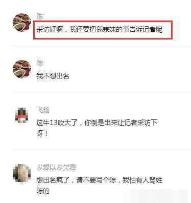 王宝强离婚最新消息:宝宝要结婚了?马蓉表哥添猛料
