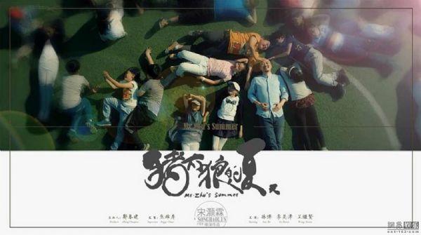 电影《猪太狼的夏天》首发海报冬日上映