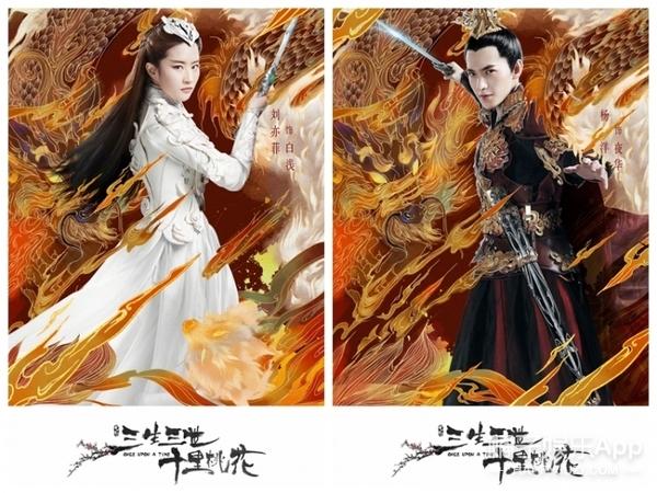 杨洋刘亦菲版《三生三世》又爆手绘版海报,这个天仙有
