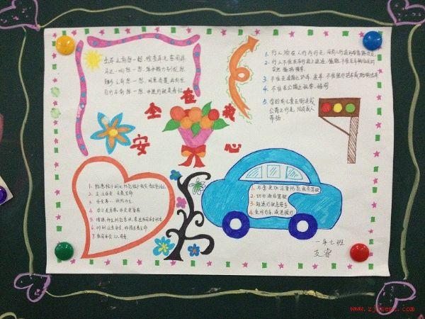红灯简笔画 有关交通安全的手抄报简笔画图片