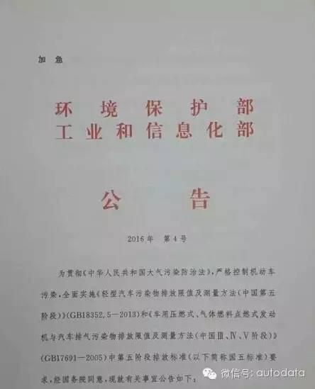 【政策�狳c】�h保部工信部�t�^文件:��五����施�r�g表�c路��D...