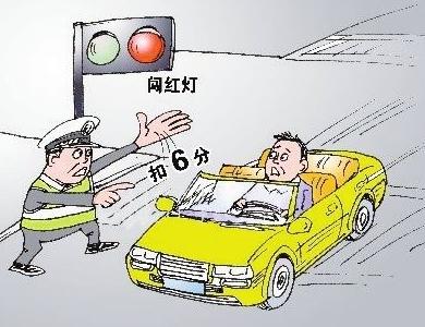 2017年闯红灯处罚规定