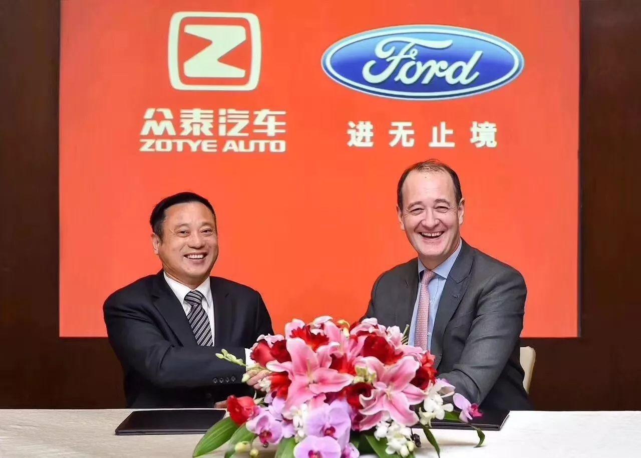 大动作│众泰与福特合资打造全新纯电动汽车品牌