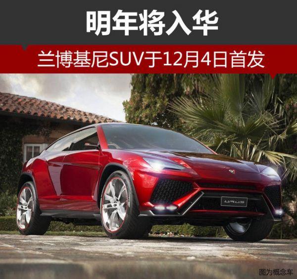 兰博基尼SUV于12月4日首发明年将入华