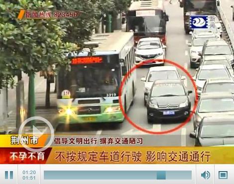 倡导文明出行:不按规定车道行驶引发交通堵塞