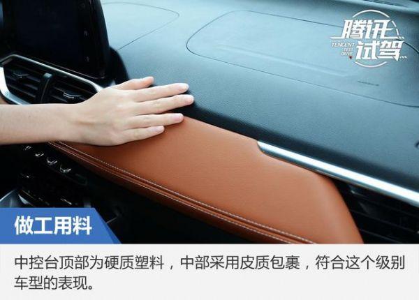 """年轻时尚""""有内涵"""" 试驾宝骏510手动豪华型"""