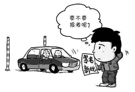 考驾照又出新规,驾考难度增加,老年代步车为什么不需要驾驶证?