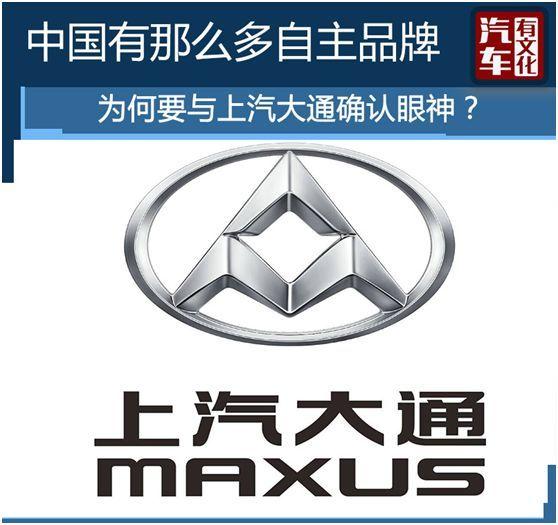 中国有那么多自主品牌,为?#25105;?#19982;上汽大通确认眼神?