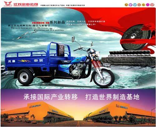江苏宗申:用心每个细节专注中国三轮摩托车市场