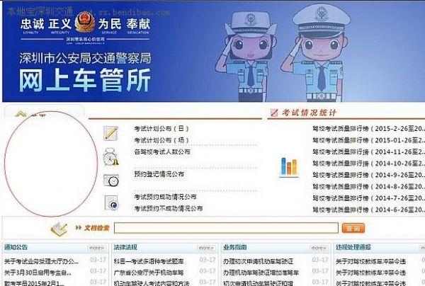 深圳自主约考系统怎么计算考试时间