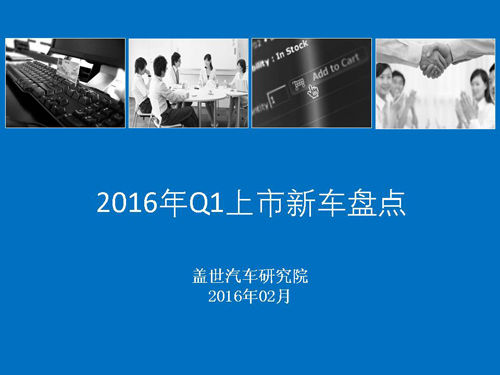 �w世汽�研究院:2016年Q1上市新��P�c