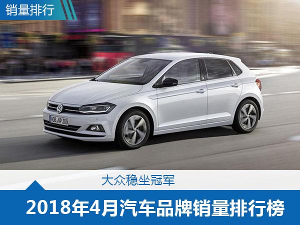 2018年4月汽�品牌�N量排行榜大��Z得冠�