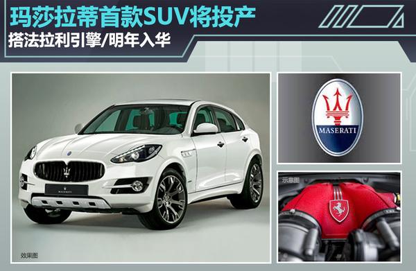 玛莎拉蒂SUV投产搭法拉利引擎/明年入华