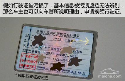 补办行驶证和车牌号详细流程