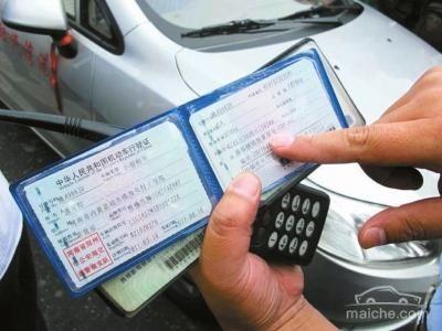 """车辆行驶证里面""""暗藏玄机""""新手上路?#27426;?#35201;多留意"""