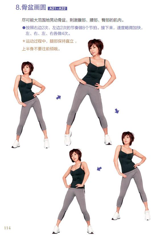 热身运动5