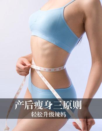 瘦身是女人一生的事业