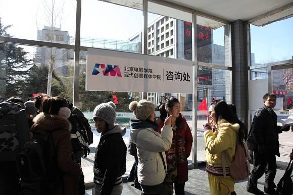 组图:北京电影学院创意媒体学院招生报名现场实拍图片