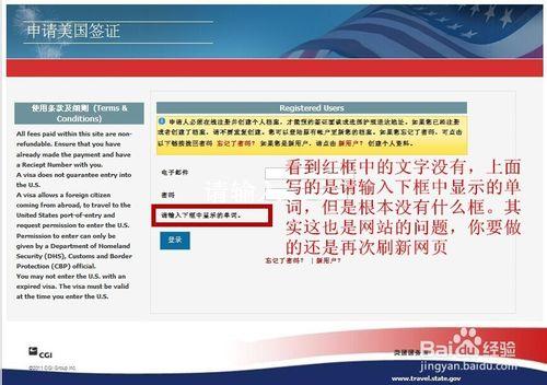 最详细的美国旅游签证办理流程