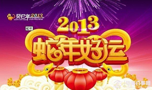 2013年新年祝福语