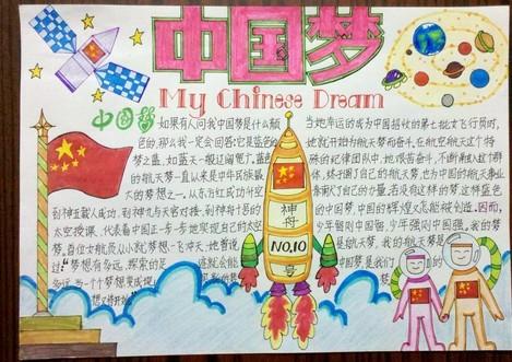 我的中国梦为主题的手抄报怎么写图片