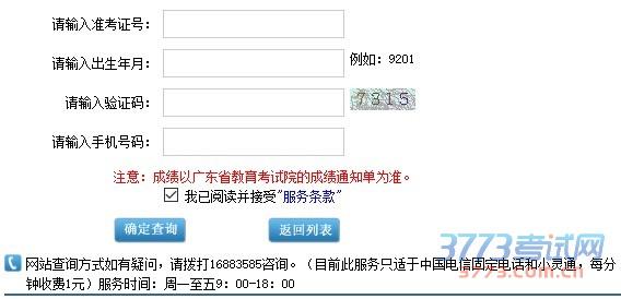 广东省高中学业水平成绩查询方式