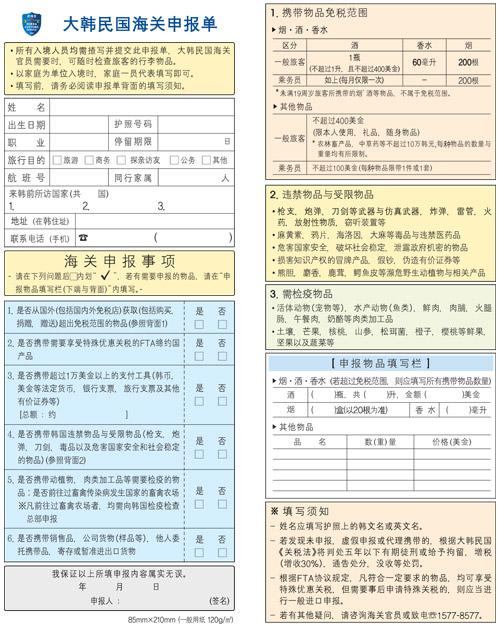 韩国入境卡填写样本怎么写