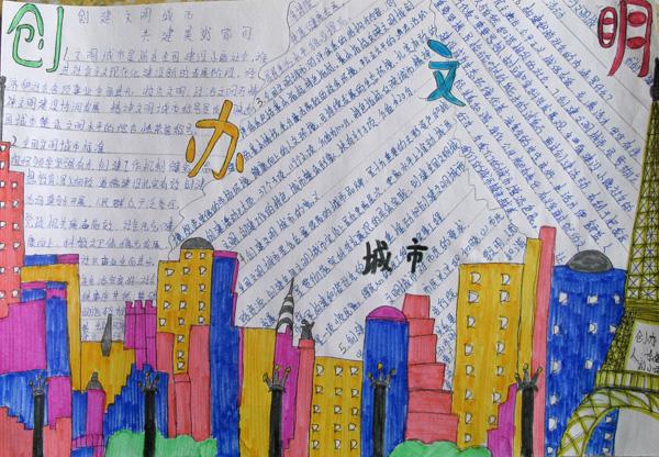 建设美丽城市承诺书,建设美丽泉城创建文明城市手抄报