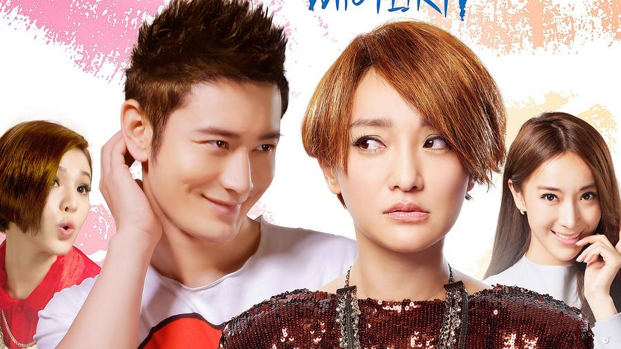 撒娇的女人最好命》,是由彭浩翔执导