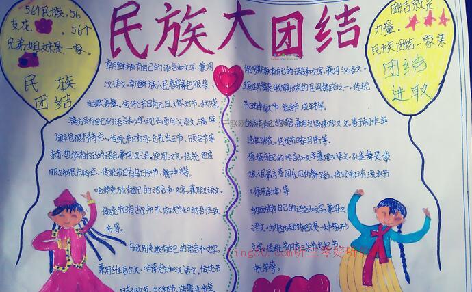 民族团结手抄报内容  小学五年级民族团结手抄报