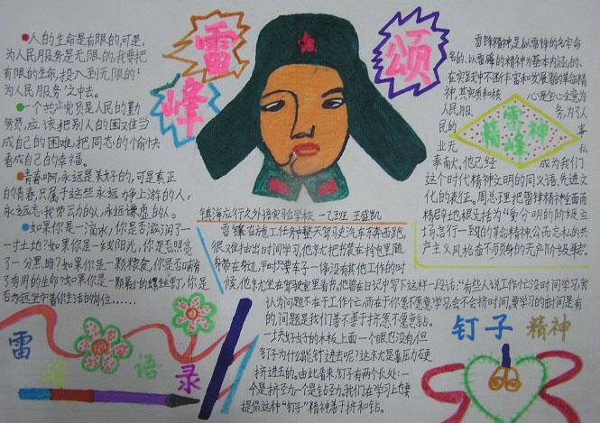 做雷锋式好少年手抄报范例   雷锋精神是中华民族传统美德的一种