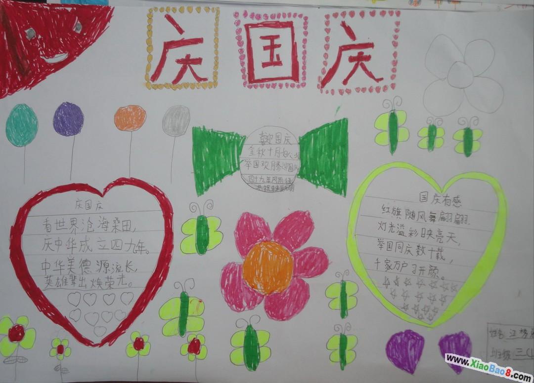 小学一年级手抄报画画技巧