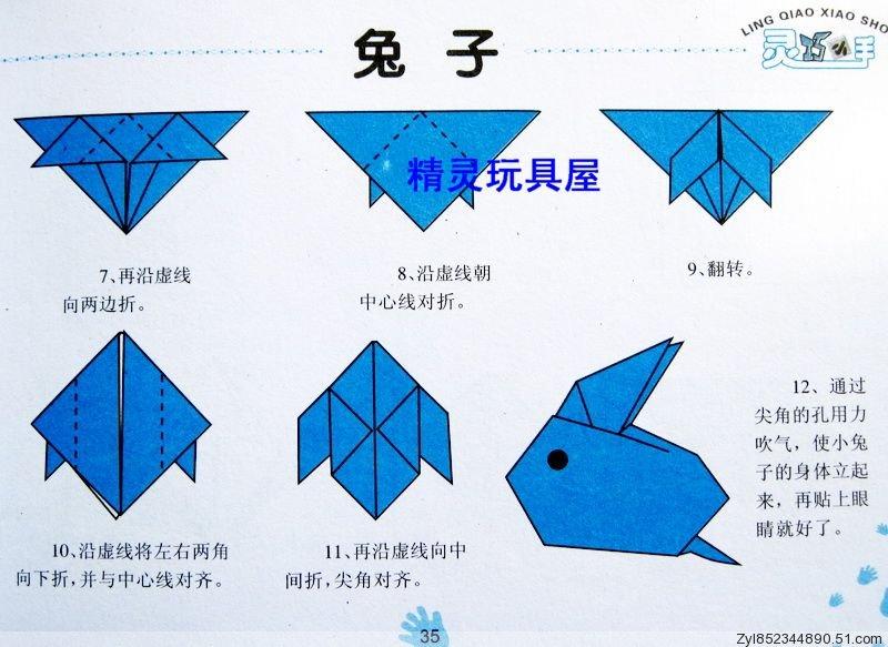 儿童折纸教程图解 孩子们学习手工折纸制作可以很好锻炼动手能力,是