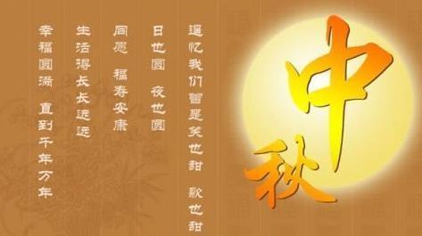 中秋节习俗作文的点评语大全