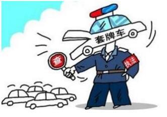 汽车套牌车的处罚规定是什么