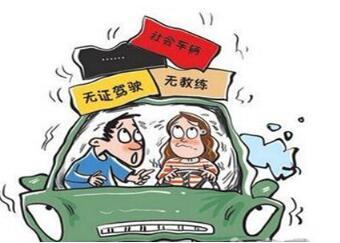 违法交通无证驾驶的处罚规定