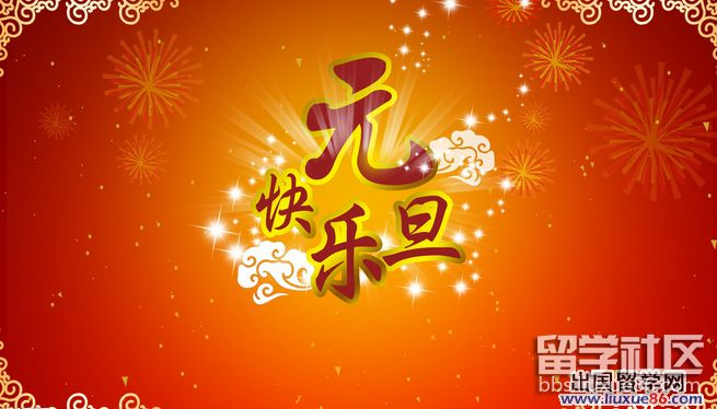 2018新年贺词以及祝福语大全