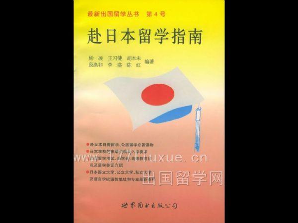 """这是一篇关于日本留考,日本留考真题,日本留考内容的文章。在我国""""日本留学考试""""毕竟是一种新的招考方法,人们对它还不会像应对雅思、托福那么有间参照和借鉴,面临将要在我国开始的""""日本留学考试"""",我们可以借鉴一次在亚洲他国已经开始的"""