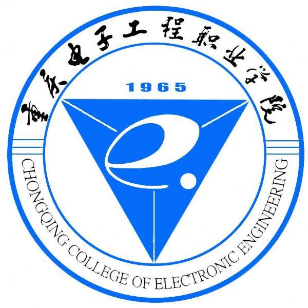 重庆电子工程职业学院2010年录取查询分数线