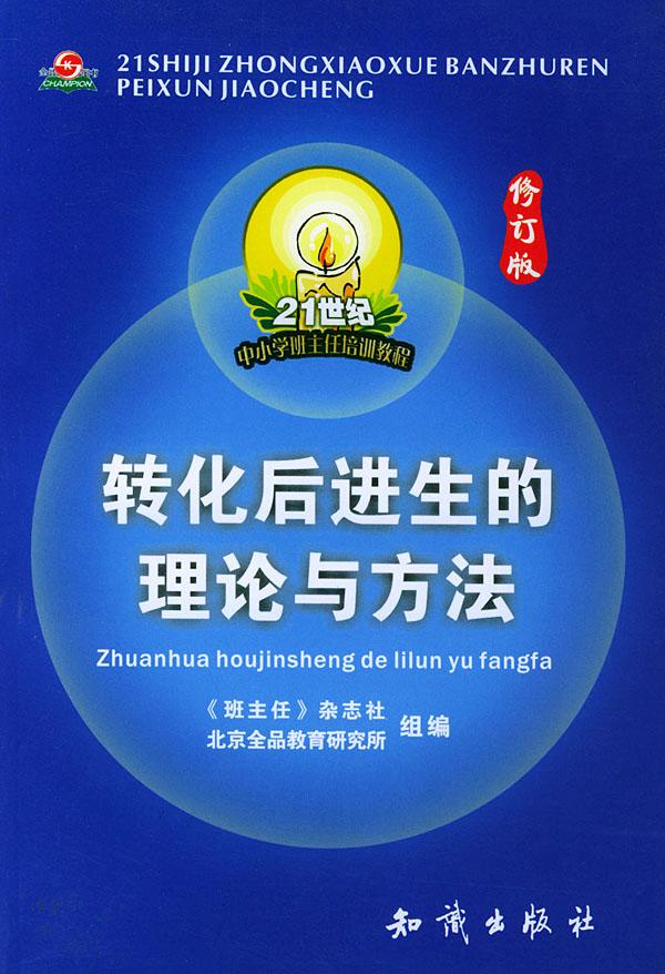 www.fz173.com_小学英语后进生转化计划。