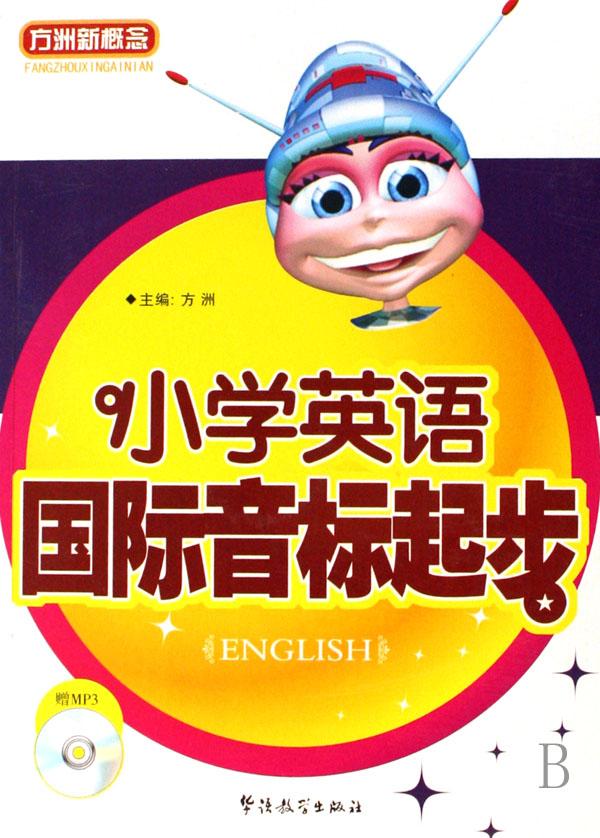英语新课程要求小学生掌握的单词量很大,如果不教音标,不教给学生正