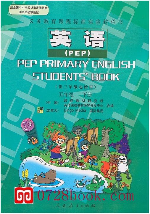pep小学英语教案
